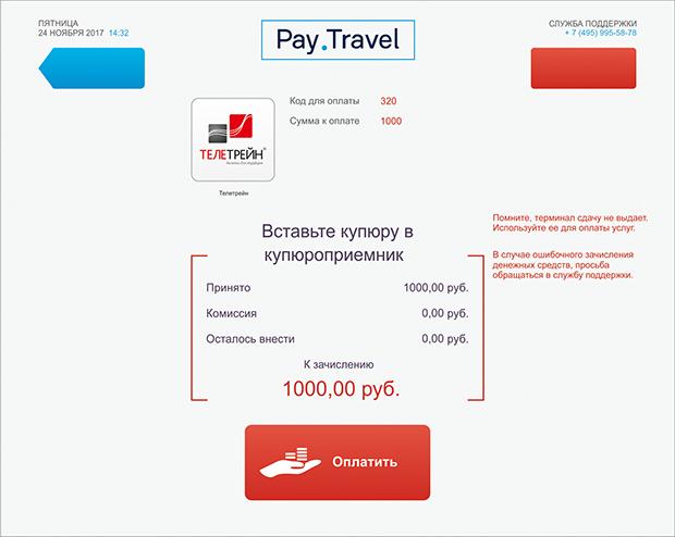 paytravel-5