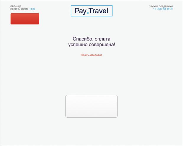 paytravel-6